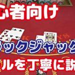 【カジノ実践&攻略】これさえ見れば誰でもブラックジャックを本場カジノでプレイできます(初心者向け)
