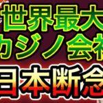 【 世界最大カジノ会社 】ラスベガスサンズ日本断念