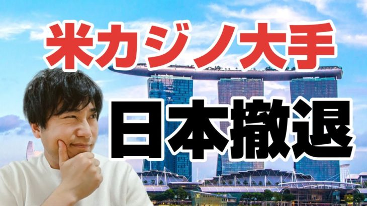 【徹底解説】米カジノ大手が日本市場を手放した真の理由