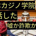 電話で質問!日本カジノ学院。嘘か詐欺か?卒業生 批評