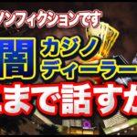 【元カジノディーラーが激白】歌舞伎町周辺の裏ギャンブル事情