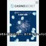【カジノシークレット評判】リアルマネープレイ動画1日目