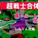 【カジノルーレット】超戦士合体 真・ルーレット攻略法 ⑨