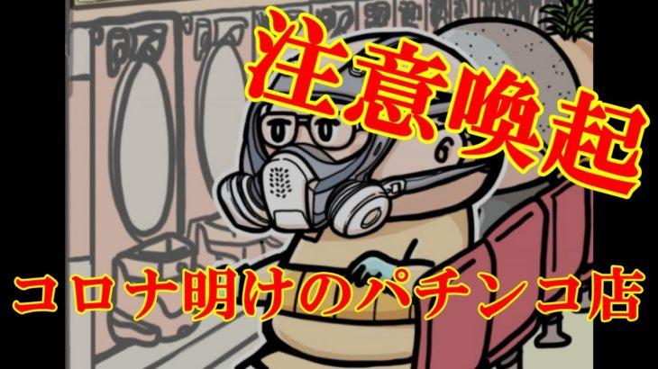 【パチスロ】コロナ休業明けのパチンコ店は地獄と化すのか!?注意喚起と立ち回りは?