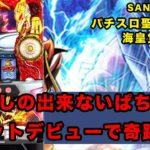 パチスロ聖闘士星矢 海皇覚醒 ぱち子、鮮烈なスロットデビュー。