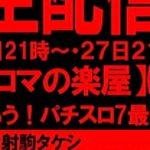 「読もう!パチスロ7最新号」2夜目‼︎