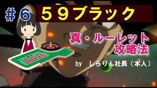 【カジノルーレット】59ブラック 真・ルーレット攻略法 ⑥