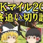 【ゆっくり競馬】NHKマイルカップ2020最終追い切り診断
