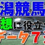 【競馬】新潟競馬場で予想に役立つ参考データを7つご紹介!!【データ分析】