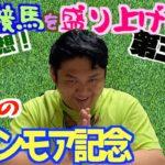 【馬券予想】岩手競馬を盛り上げよう!第3弾〜シアンモア記念〜