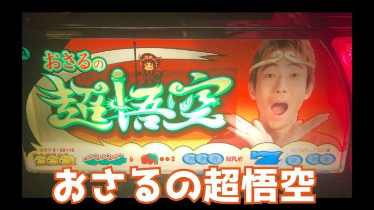 【モンキッキー】パチスロ おさるの超悟空(エレコ・4号機)【うれCY】