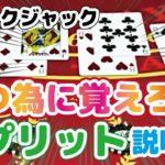 【カジノ攻略】誰でもできるブラックジャックで勝率アップする方法を教えます!知らないと損するスプリットを検証(初心者向け)
