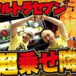 まめノリ⑬#02【ぱちスロ ウルトラセブン】【BLACK LAGOON3】こしあん&ピスタチオ田中[でちゃう!]