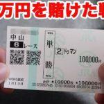 【競馬に人生賭けた大勝負】皆さんは単勝に10万円賭けたことはありますか? Horse Race(再)