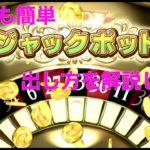 カジノのルーレットでジャックポットの出し方を解説ドラクエ11sスイッチ版