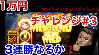 オンラインカジノ(ベラジョンカジノ)で1万円どこまで増やせるかチャレンジ#3 AirPods買えるまで続けよう