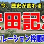 2020 安田記念 シミュレーション 枠順確定【競馬予想】