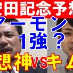 【安田記念2020】競馬プロファイラー「キムラヨウヘイ」と予想神「スガダイ」の特注馬大公開!
