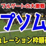 2020 エプソムカップ シミュレーション 枠順確定【競馬予想】