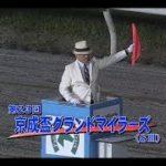 【船橋競馬】京成盃グランドマイラーズ2020 レース速報