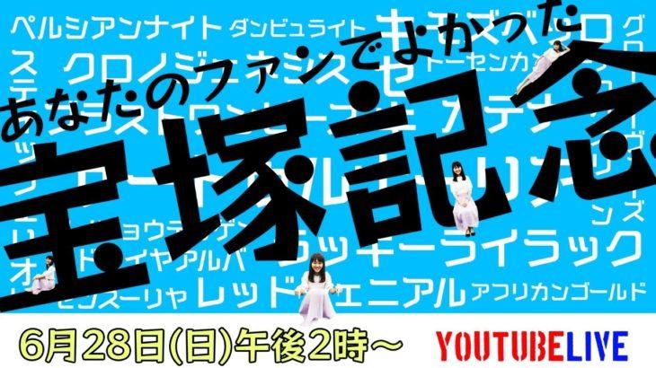 【競馬】宝塚記念2020を生配信!