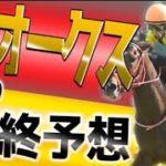 【関東オークス】2020最終予想!中央馬に赤信号⁉︎◎この馬が勝ちます