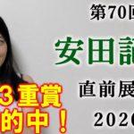 【競馬】安田記念 2020 直前展望(北海道スプリントCはブログで予想!) ヨーコヨソー