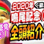 【予想】2020 鳴尾記念(G3) 全頭予想【競馬】