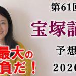 【競馬】宝塚記念 2020 予想(土曜新馬戦とアハルテケSの予想はブログで!) ヨーコヨソー