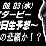 【生放送】2020 東京ダービー(S1) 前日予想【競馬】