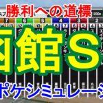 2020 函館スプリントステークス シミュレーション 【スタポケ】【競馬予想】 函館SS