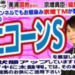【競馬ブック】ユニコーンステークス 2020 予想【TMトーク】