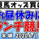 【競馬オッズ買い】ランチタイムに地方競馬 ランチ代ゲットなるか!? 2020.6/1 盛岡競馬