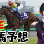 【競馬】競馬予想!東京・阪神・函館 宝塚記念! 2020/06/28【2ヶ月連続G1的中】