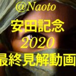 【安田記念2020】予想実況【Mの法則による競馬予想】