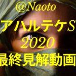 【アハルテケステークス2020】予想実況【Mの法則による競馬予想】