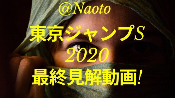 【東京ジャンプステークス2020】予想実況【Mの法則による競馬予想】