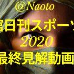 【函館日刊スポーツ杯2020】予想実況【Mの法則による競馬予想】