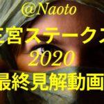 【三宮ステークス2020】予想実況【Mの法則による競馬予想】
