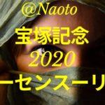 【宝塚記念2020予想】トーセンスーリヤ【Mの法則による競馬予想】