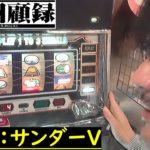 【(仮)ガリぞうのパチスロ回顧録】第3回~サンダーV(四号機)