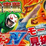 【新台実践】パチスロモンキーターン4/窪田サキが実践