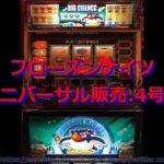 パチスロ フローズンナイツ (ユニバーサル販売:4号機) universal frozen nights pachislo 旧台 珍古台 レトロ台
