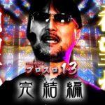 【プロスロ 第47弾 完結編】ガリぞうが勝利目指してガチで立ち回る1日!