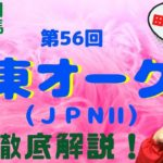 【田倉の予想】6月10日川崎競馬 第56回 関東オークス(JpnII) 徹底解説!