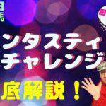 【田倉の予想】6月11日川崎競馬 ファンタスティックチャレンジ徹底解説!