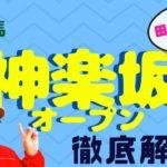 【田倉の予想】6月4日大井競馬・11R神楽坂オープン 徹底解説!