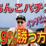 ぱちんこパチスロ99 9%勝つ方法をインタビューしてきた!ぼうTVコラボ (元ぱちんこ店長の暴露話)