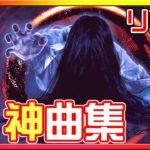 《作業用BGM》【パチンコ パチスロ 神曲集『リング 編』FULL ver】<Ring>second