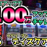 【ディスクアップ】BIGを引きまくって完全勝利を目指した結果…年収100万円アップチャレンジ #26